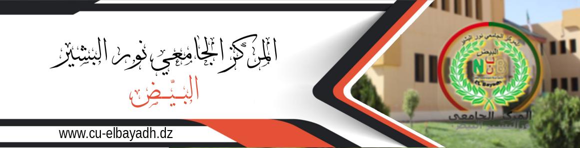 المركز الجامعي نور البشير